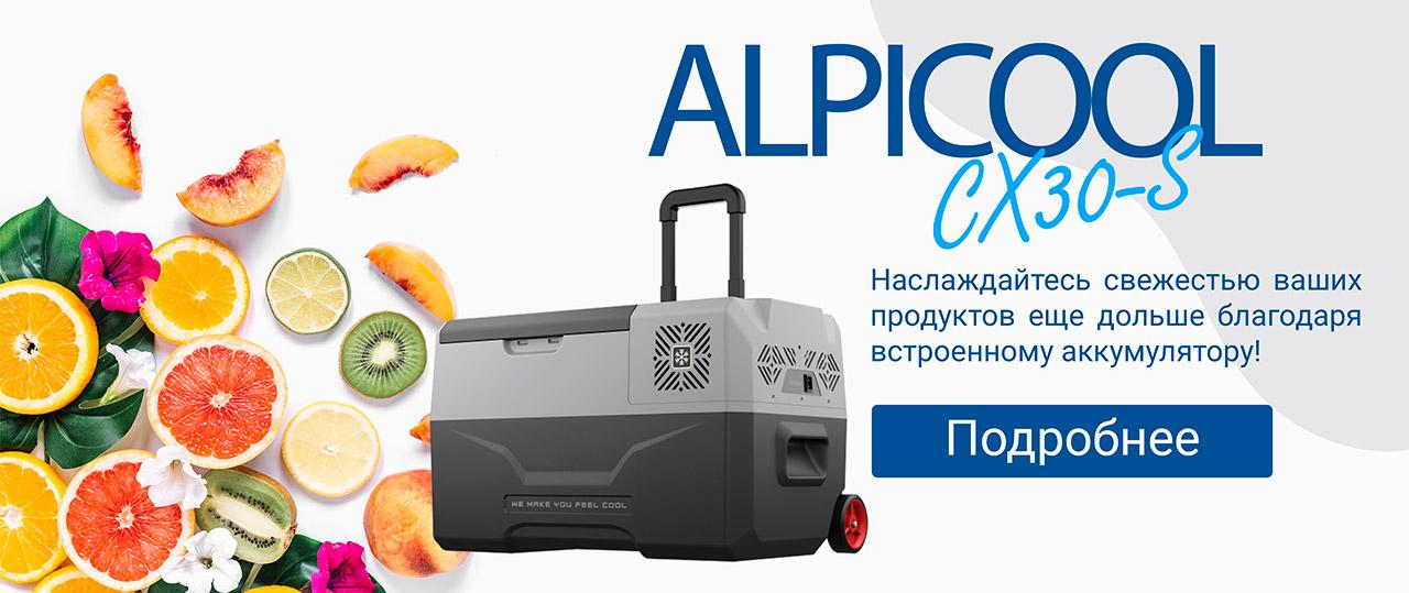 Alpicool CX30-S